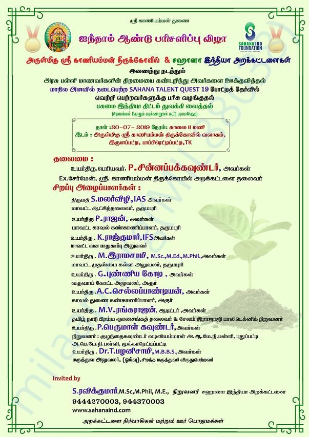 we plant a tree and maintain the 2 years of plant