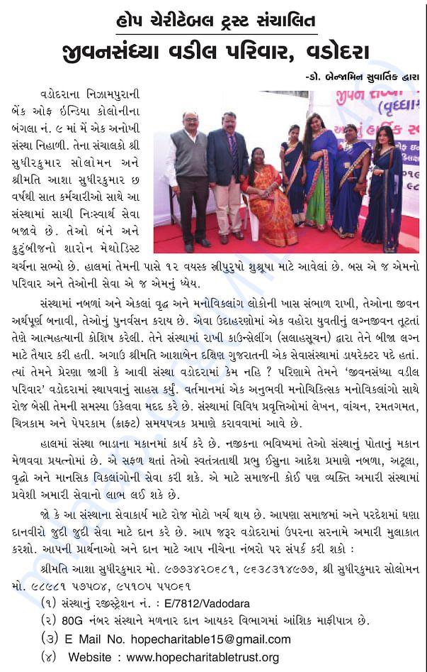 Published at Exclusive Saptahik, Ahemedabad  Date 17-06-2019