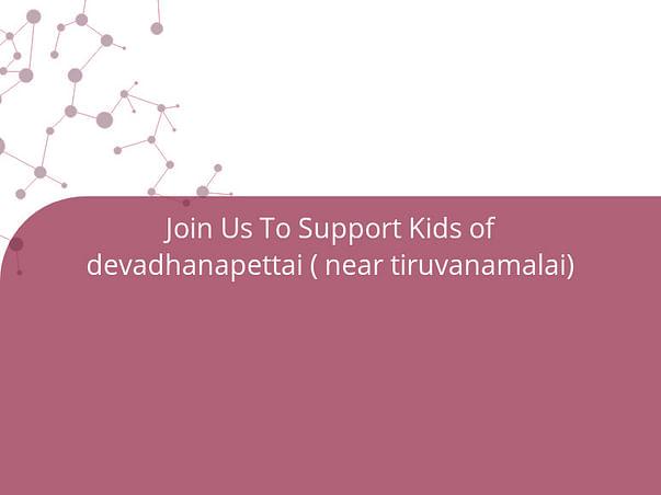 Join Us To Support Kids of devadhanapettai ( near tiruvanamalai)