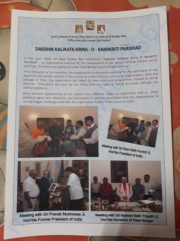 Seva Child Development Program