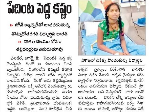 Help 13 year old Bharathi undergo an urgent bone marrow transplant