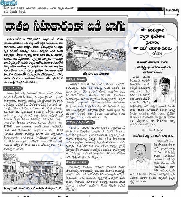 School development news in Eenadu news paper