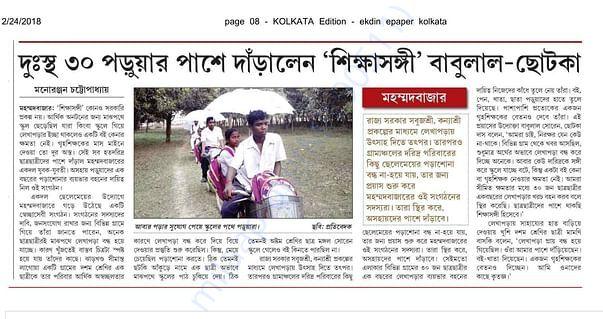 Ekdin-Bengali News Paper Published
