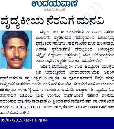 Udayavani 09/07/2019 page 4