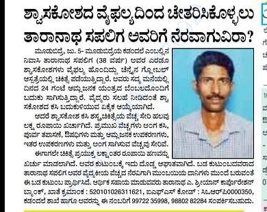 Karnataka malla newspaper Mumbai version