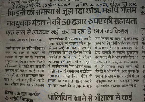 Dainik Bhaskar Article image taken by phone