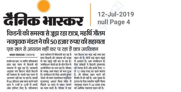 12 July 2019 Dainik Bhaskar Epaper of Nagaur, Kuchaman, Didwana
