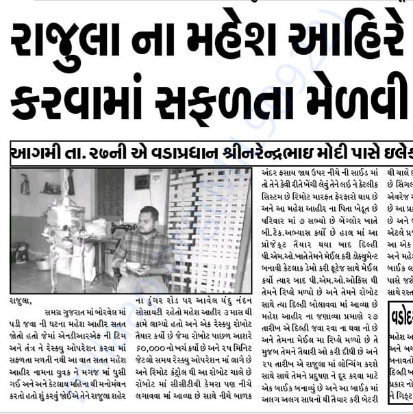 my innovation news on  news paper