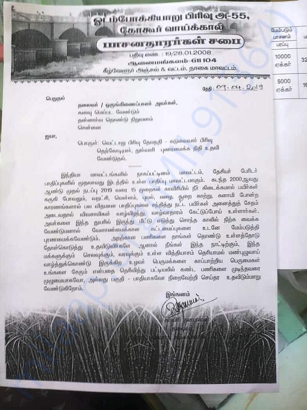 Letter from Farmers Association in Nagapattinam