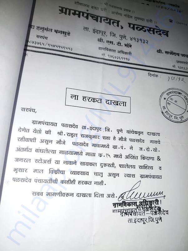 Proof of Grampanchayat