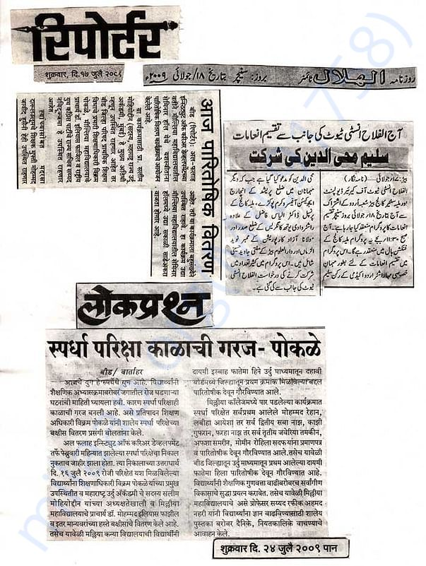 News on local news paper of compatative exam prize cerimony