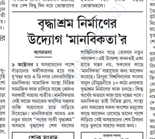 Published our old-age home article on Dainik Sambad