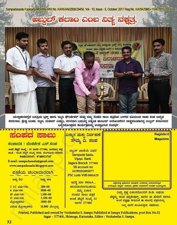 This is adbulkalam birthday program photo at yellapur