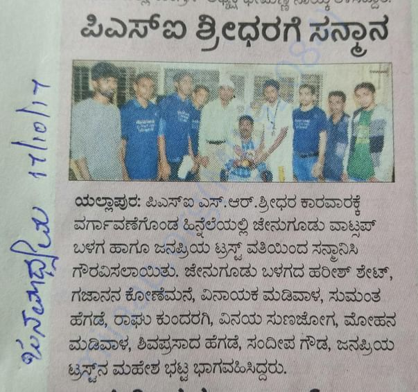 Psi Shridhar awards program