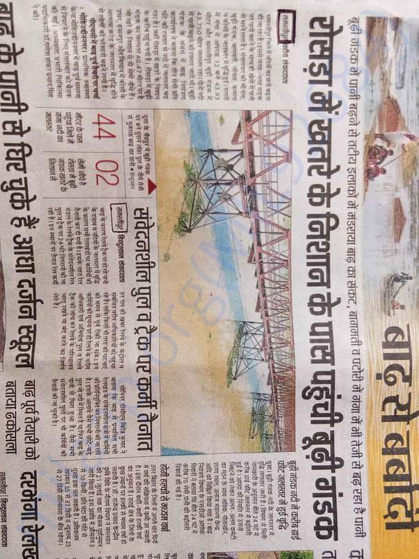 Local Newspaper cutting of Flood in Bihar