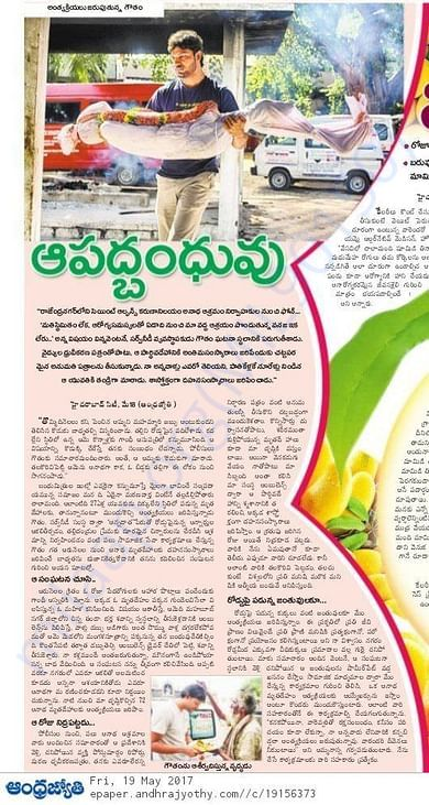 ANDHRA JYOTHI ARTICLE ABOUT SERVICES OF GOUTHAM and SERVE NEEDY