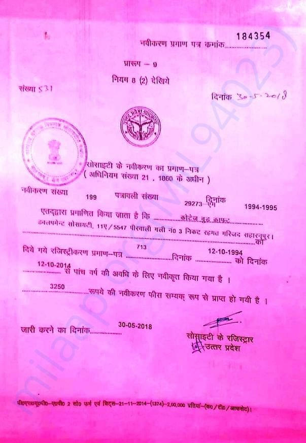 NGO Registration