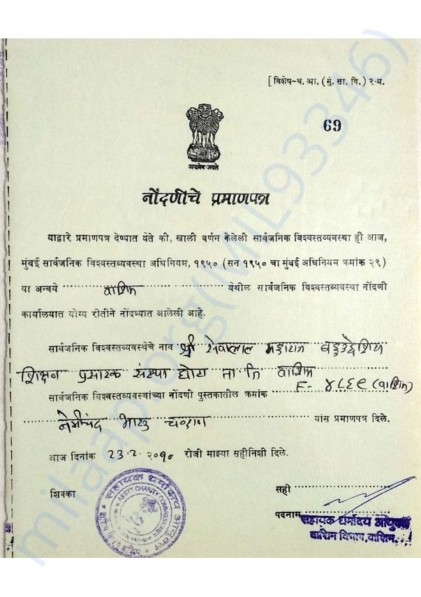 Registered certificate of NGO
