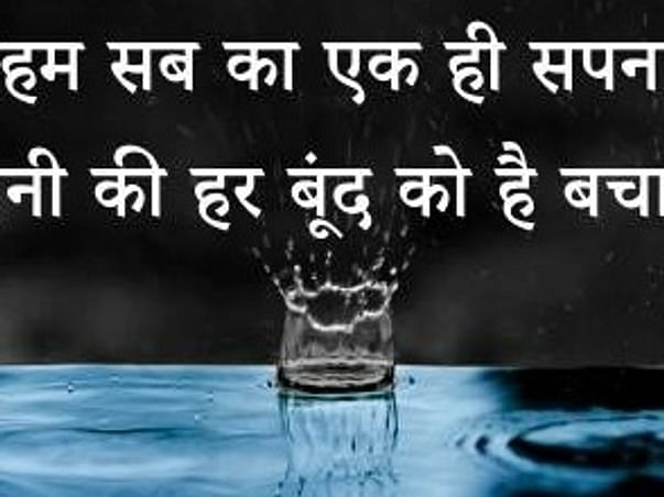Please Donate for save water campaign
