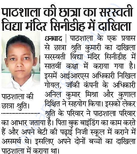 Once A Kid Pass out from Pathshala Still we care them for education