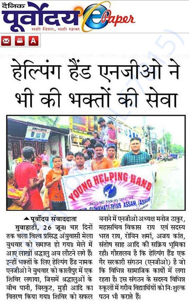 helping hand ngo