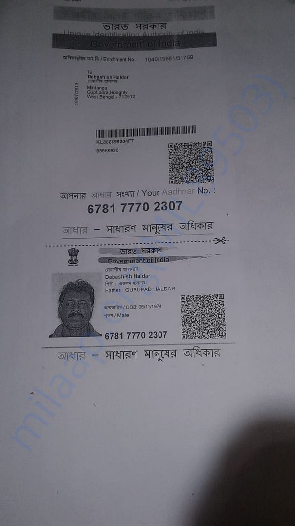 Father's Aadhar Card- ID proof