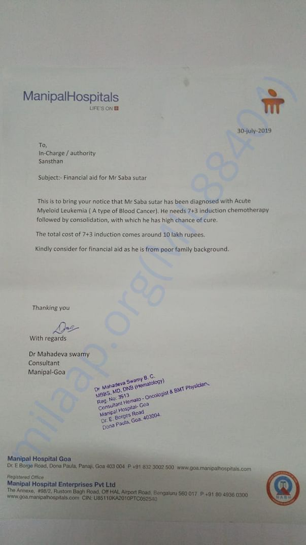 Treatment estimation letter from hospital