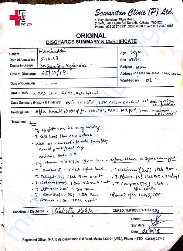date of addmission and dicharge from samaritan clinic(p) lit.