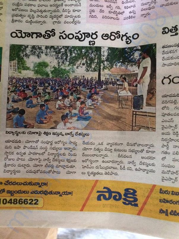 Local Newspaper Feature in Telugu at a village near Chittoor June 2019