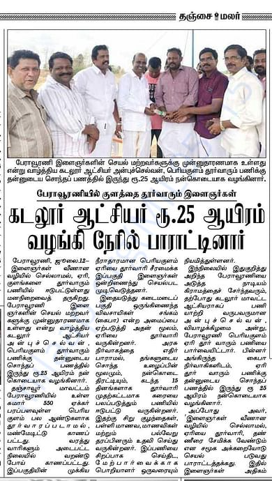 News on District collector visiting, appreciating and donating