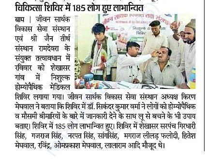 Print Media News