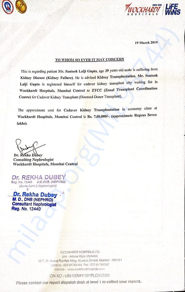 Estimated amount given by hospital is 7 lakh rupees