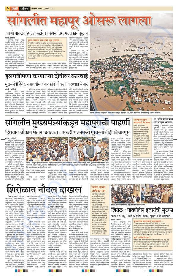 Pudhari Newspaper dated 11/08/19 Sangli Dist.