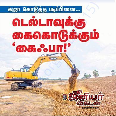 Article in Junior Vikatan Magazine (Tamil)