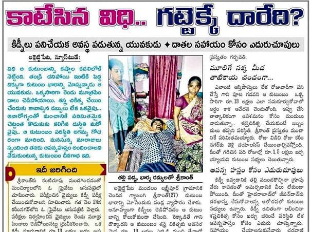 Help Srikanth Undergo Kidney Transplant