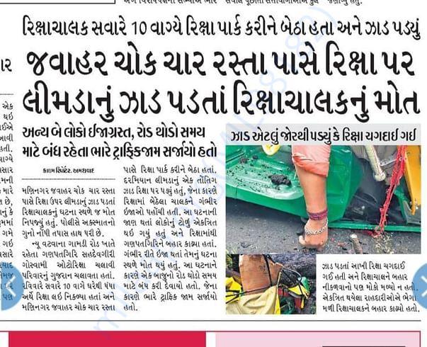 12Aug2019 Ahmedabad Divya Bhaskar News Paper