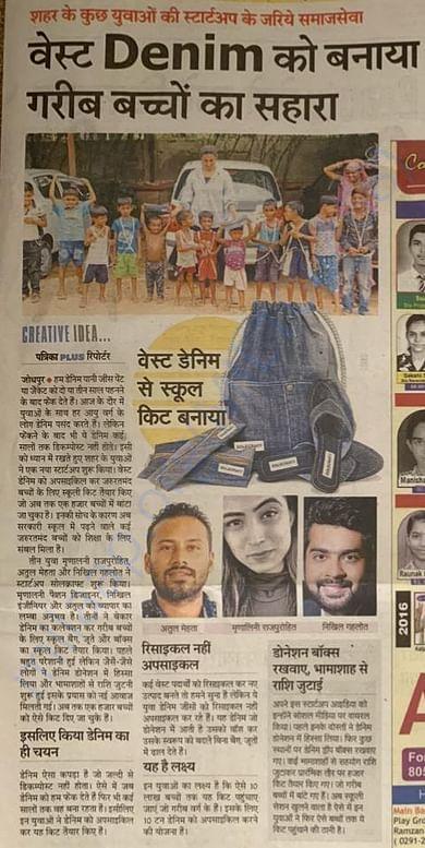 Rajasthan Patrika Clip