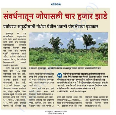 Recent news about the tree plantation has special mention of Gaushala