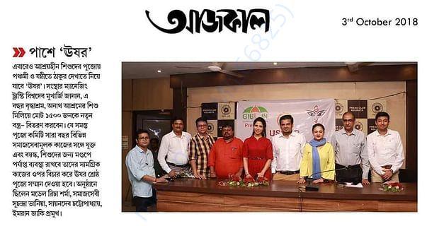 media release in aajkal mewspaper on 2018