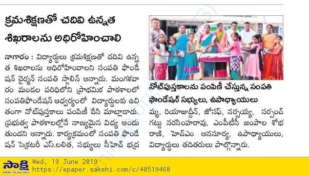 Our charity project news in Telugu daily news paper