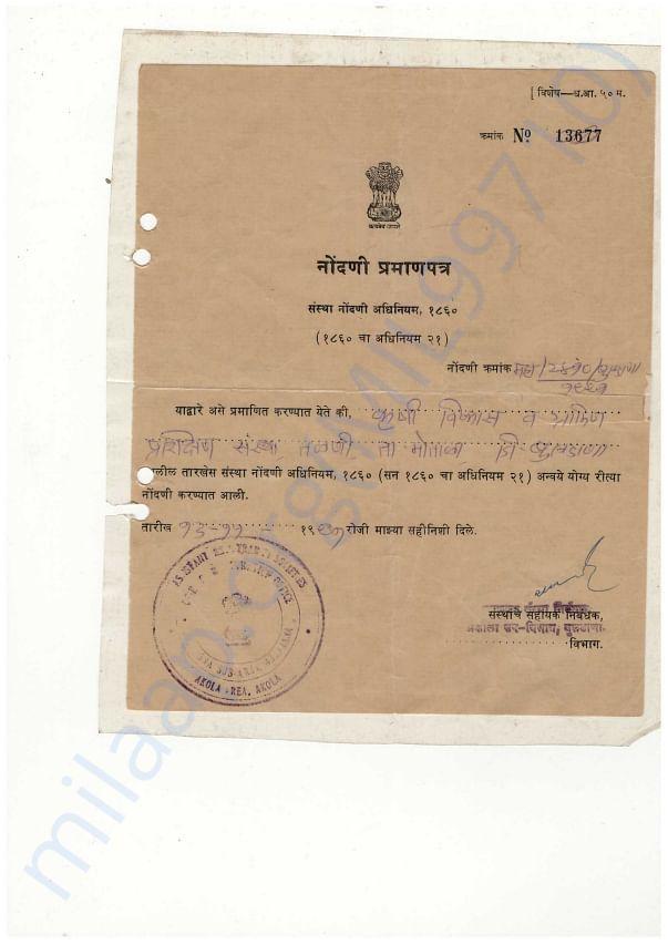 Krushi Vikas Va Gramin Prashikshan Sanstha Registration Certificate