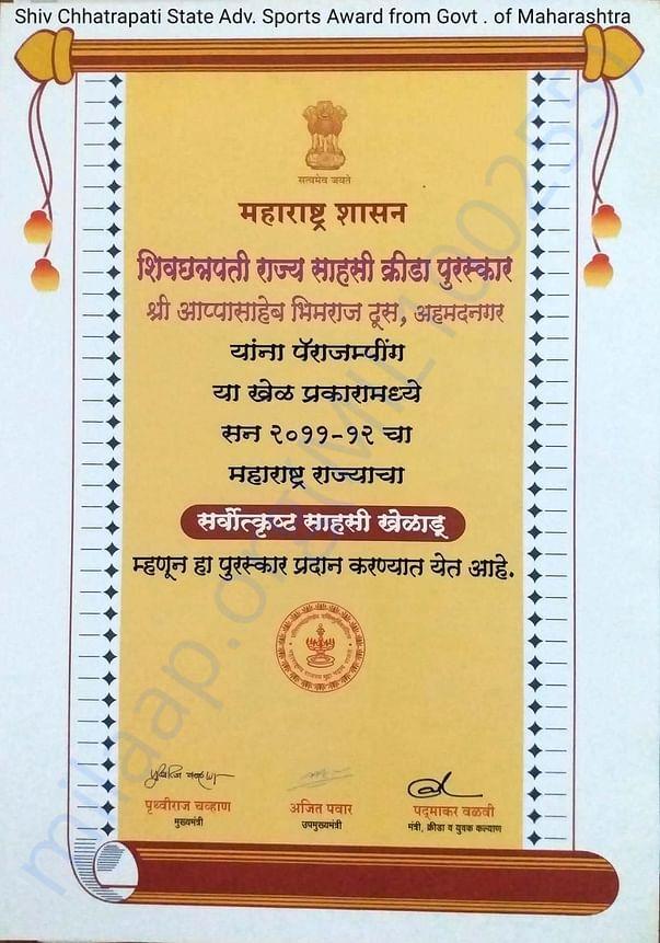 Shivchhtrapati State Adventure sport award certificate