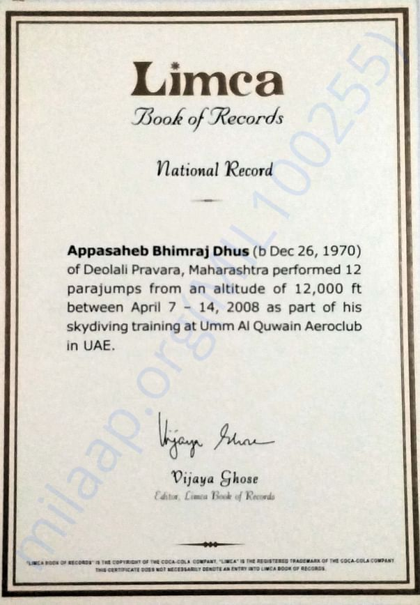 First Limca record
