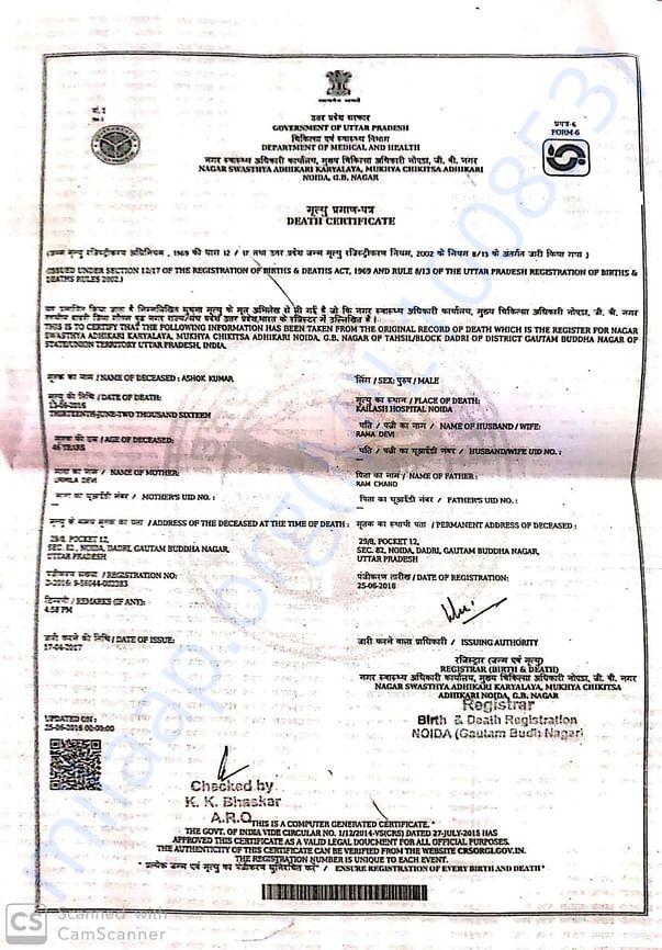 Ashok Kumar death certificate