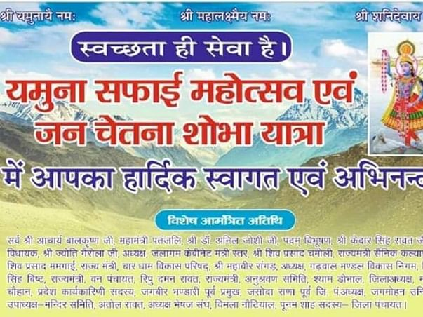 Save Holy River Yamuna
