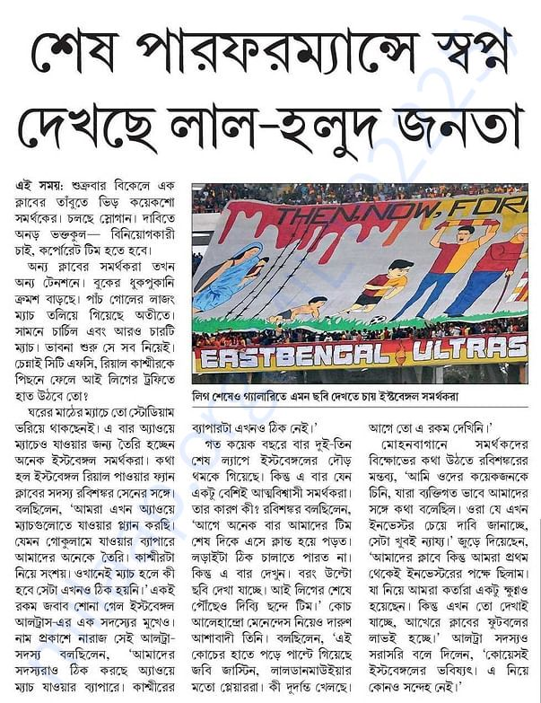 Our Tifo in Ei Samay