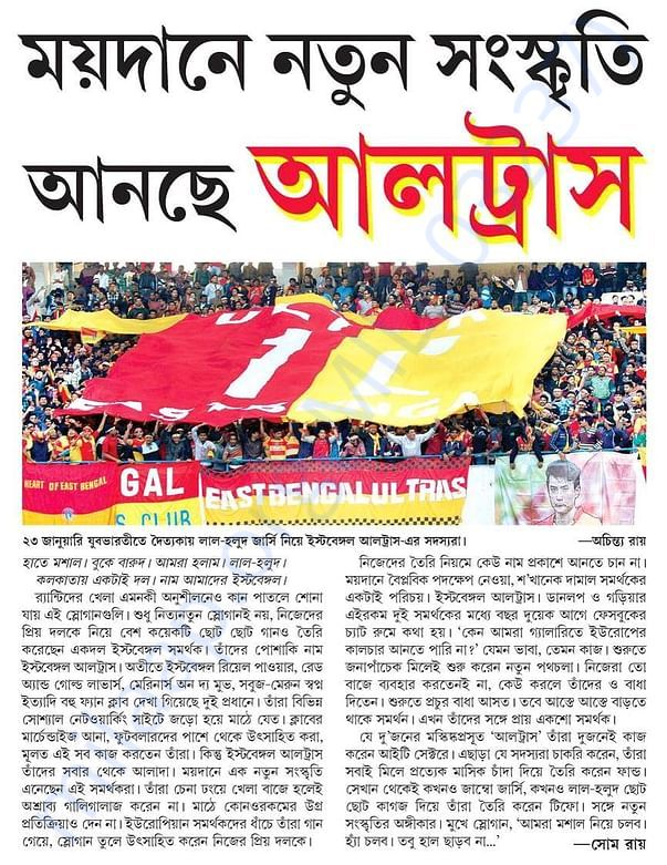 East Bengal Ultras in Sangbad Pratidin