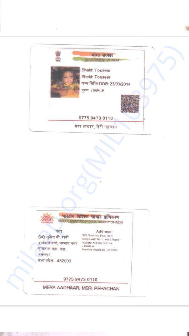 Touseer's Adhar Card