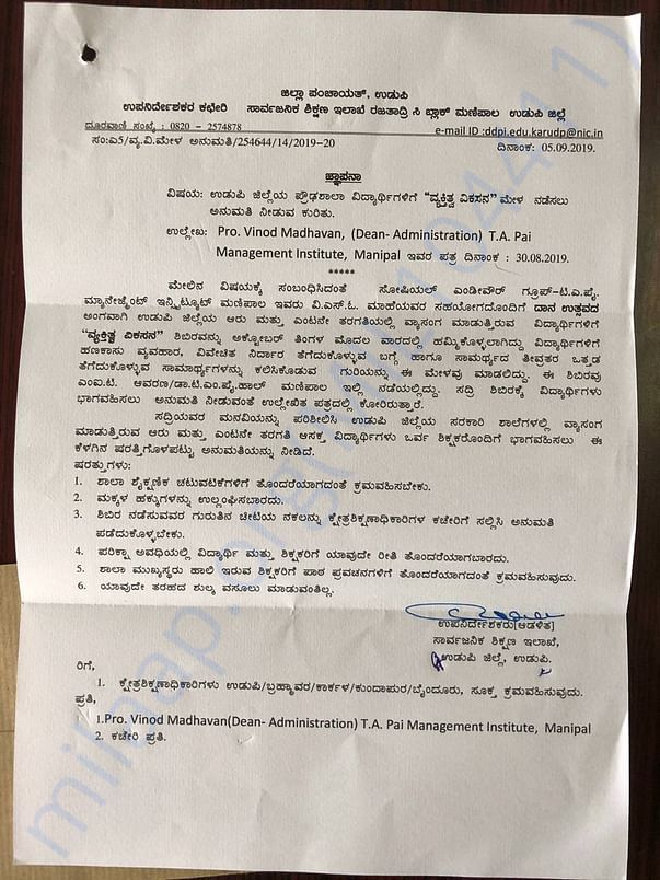 District Collector Approval For event