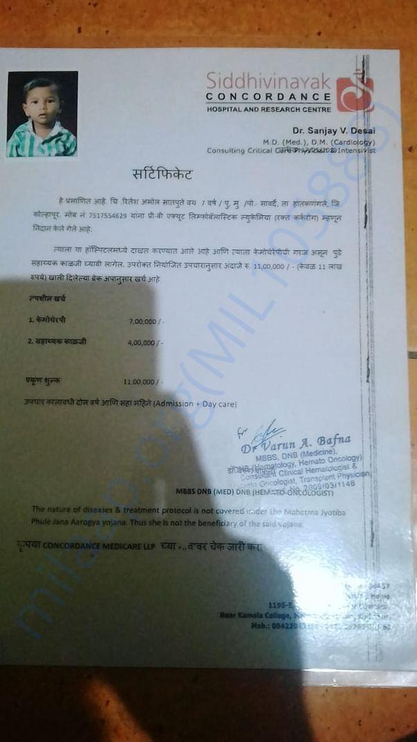Medical Certificate by Dr. Sanjay V. Desai (Siddhivinayak Hospital)